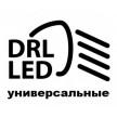 Универсальные дневные ходовые огни DRL